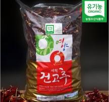 [2020년산]유기농건고추 3kg